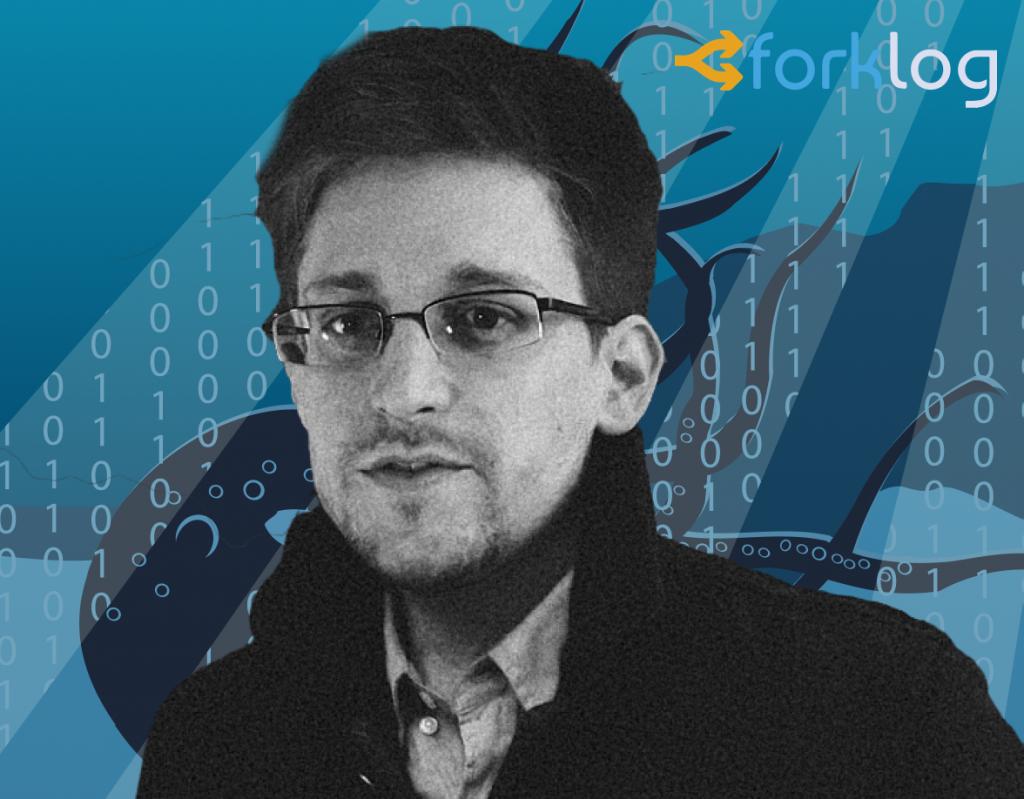 Эдвард Сноуден: я впервые почувствовал, что надо покупать биткоин