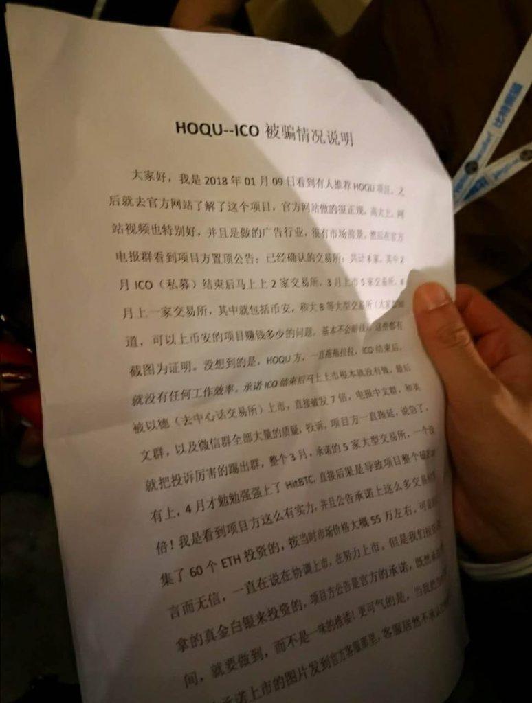 Китайская полиция внезапно прервала шанхайскую блокчейн-конференцию