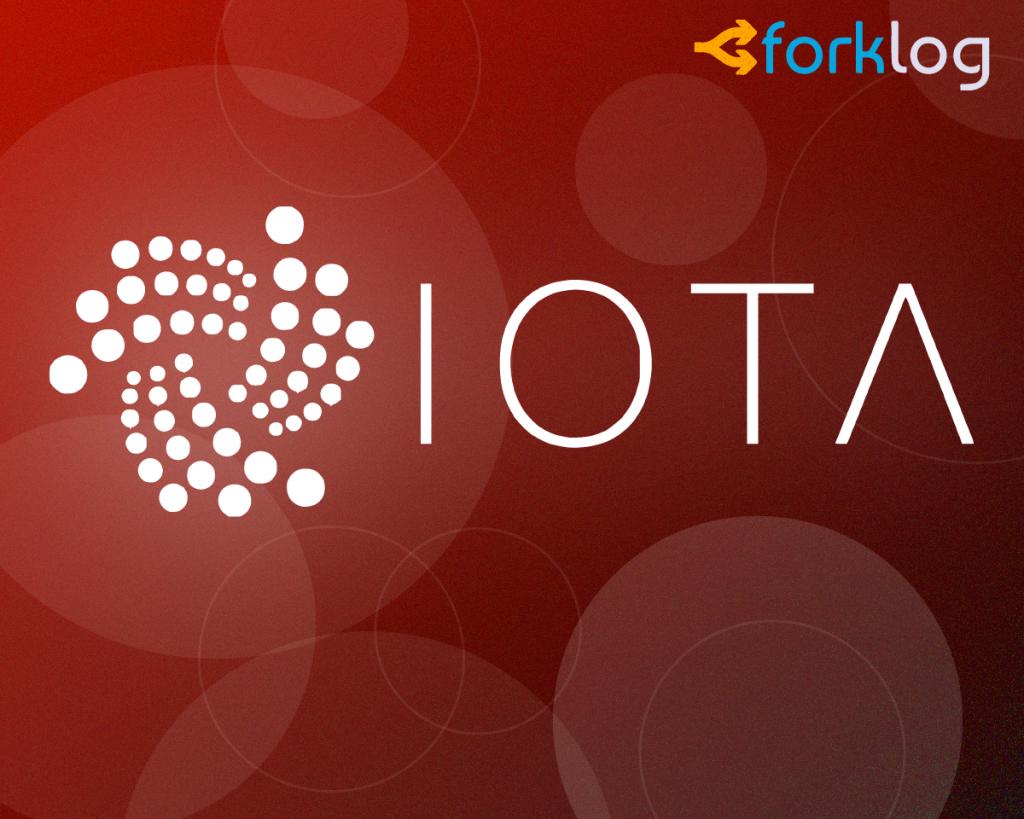 IOTA cover 1024x819 - На десктопный кошелек IOTA совершена атака: передача активов ограничена