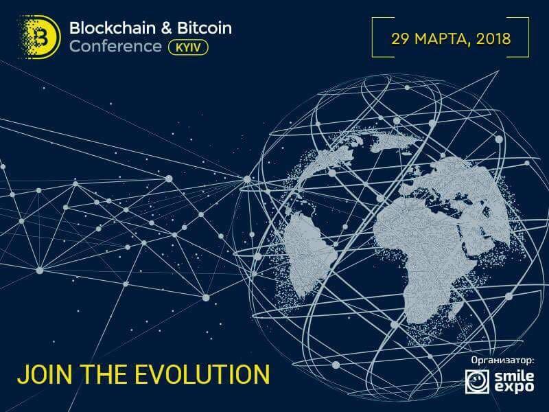 На Blockchain & Bitcoin Conference Kyiv выступят представители бизнеса и власти