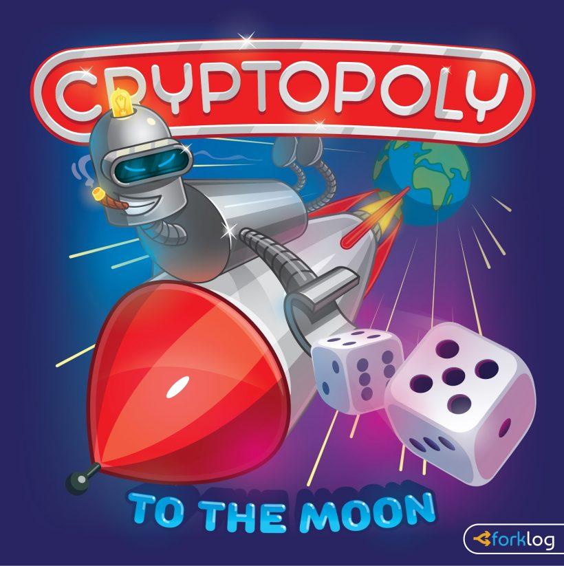 ForkLog и Cryptopoly разыгрывают десять экземпляров настольной Криптополии