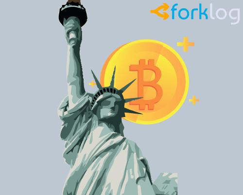 Штат Нью-Йорк выдал BitLicense криптовалютному брокеру Tagomi