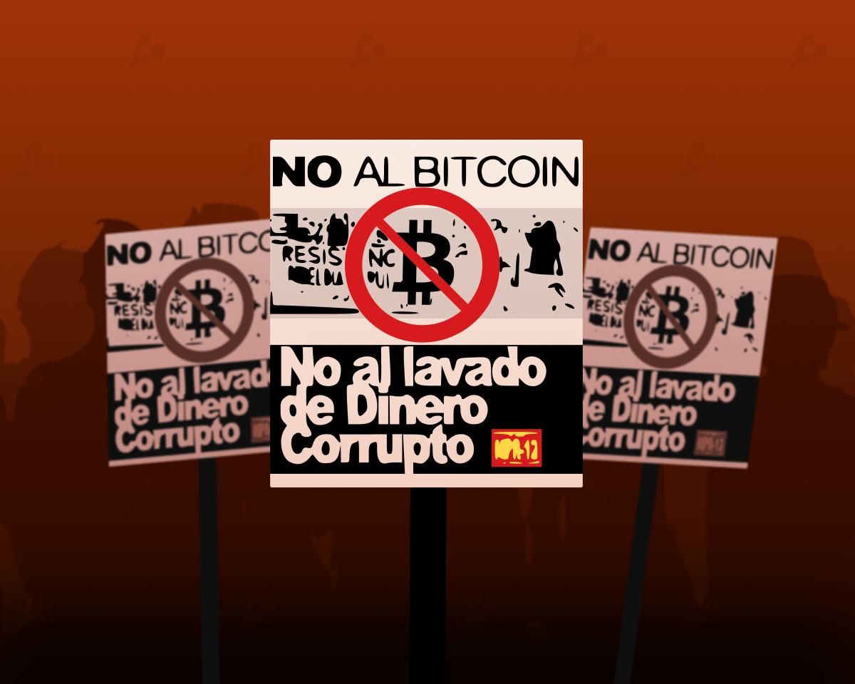В столице Сальвадора демонстранты сожгли биткоин-банкомат