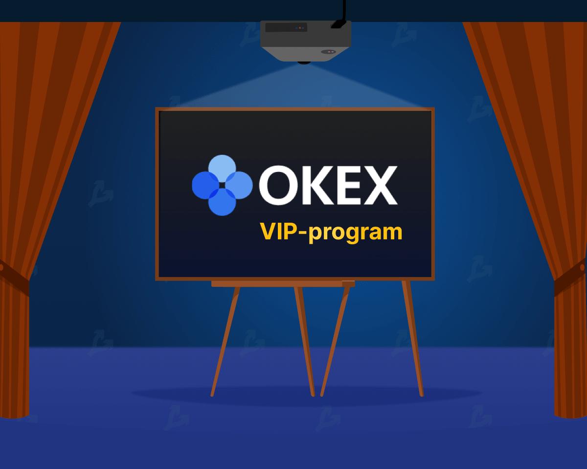 OKEX запустила VIP-программы для пользователей