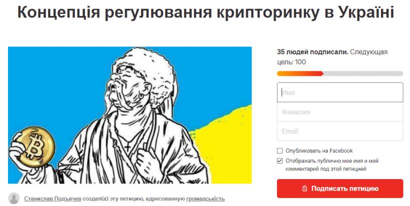 В Украине стартовал сбор подписей в поддержку разработки правил регулирования крипторынка