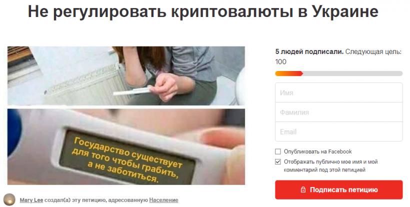 В Украине собирают подписи за мораторий на регулирование криптовалют