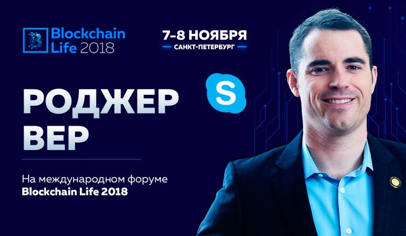 Роджер Вер станет спикером форума Blockchain Life 2018 в Санкт-Петербурге