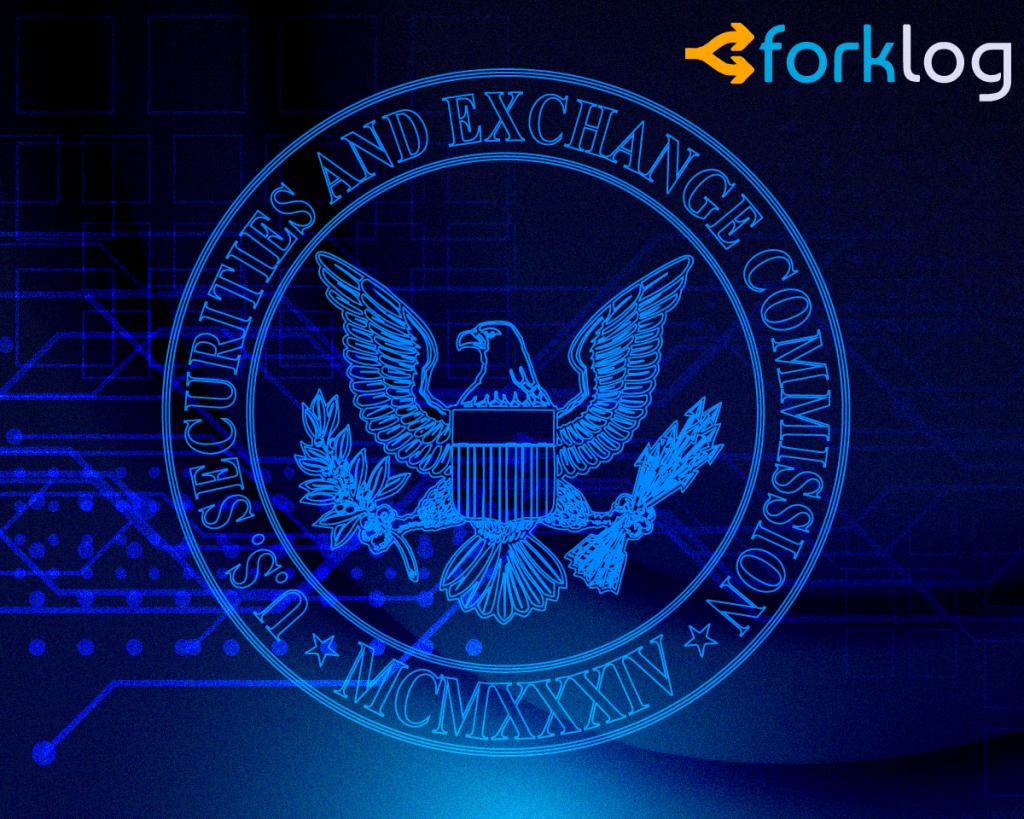 SEC намерена взыскать более $16 млн с российского портала ICOBox