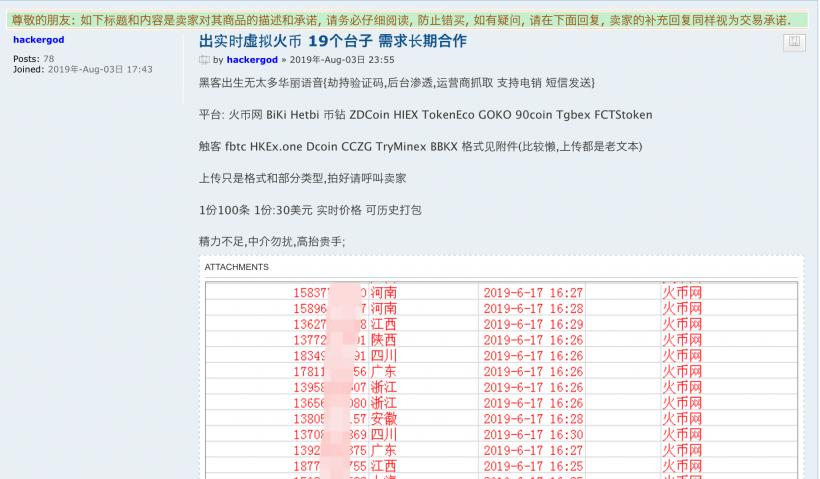 В даркнете продают телефонные номера, предположительно принадлежащие пользователям биткоин-биржи Huobi
