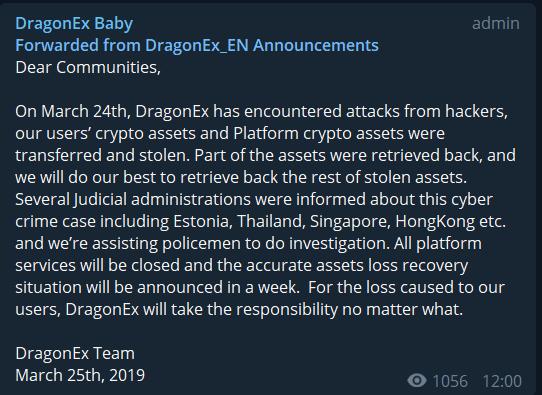Криптовалютная биржа DragonEx взломана. Сумма ущерба неизвестна