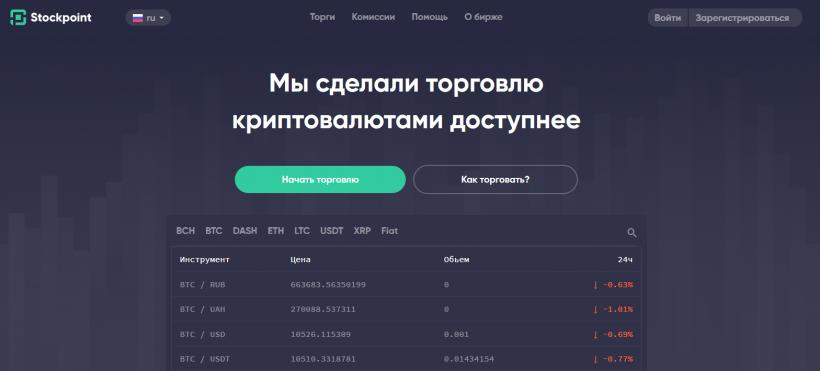 В Словакии начала работу криптовалютная биржа Stockpoint