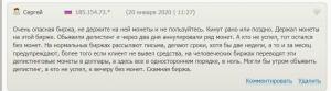 Пользователи обвинили биткоин-биржу Livecoin в присвоении «украденных» Monero