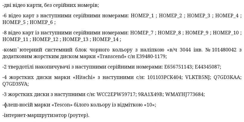 Сотрудники Южно-Украинской АЭС майнили криптовалюту на рабочем месте. Делом занялась СБУ