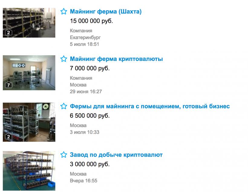 Наигрался, изменились обстоятельства: россияне распродают фермы для майнинга