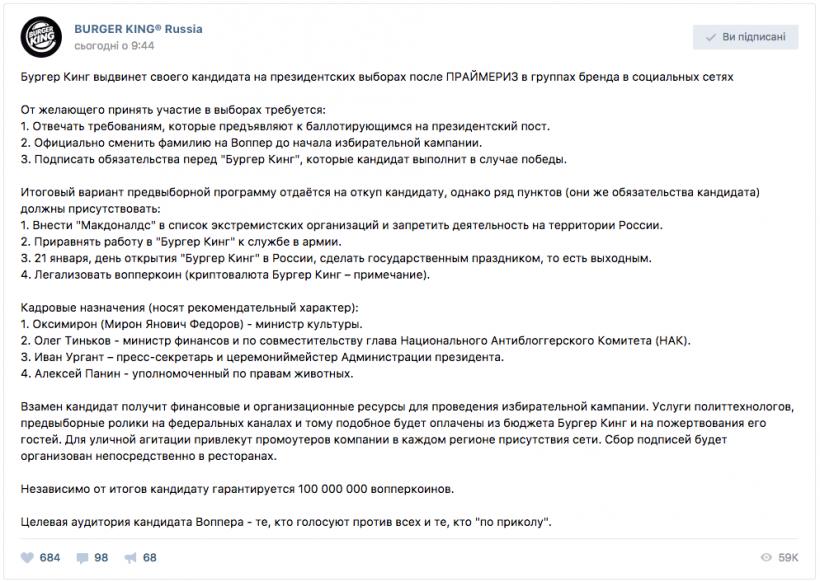 Кандидат в президенты РФ от «Бургер Кинг» узаконит вопперкоины