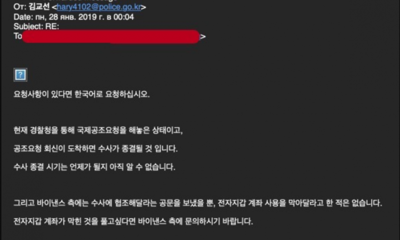 User's correspondence with South Korean police