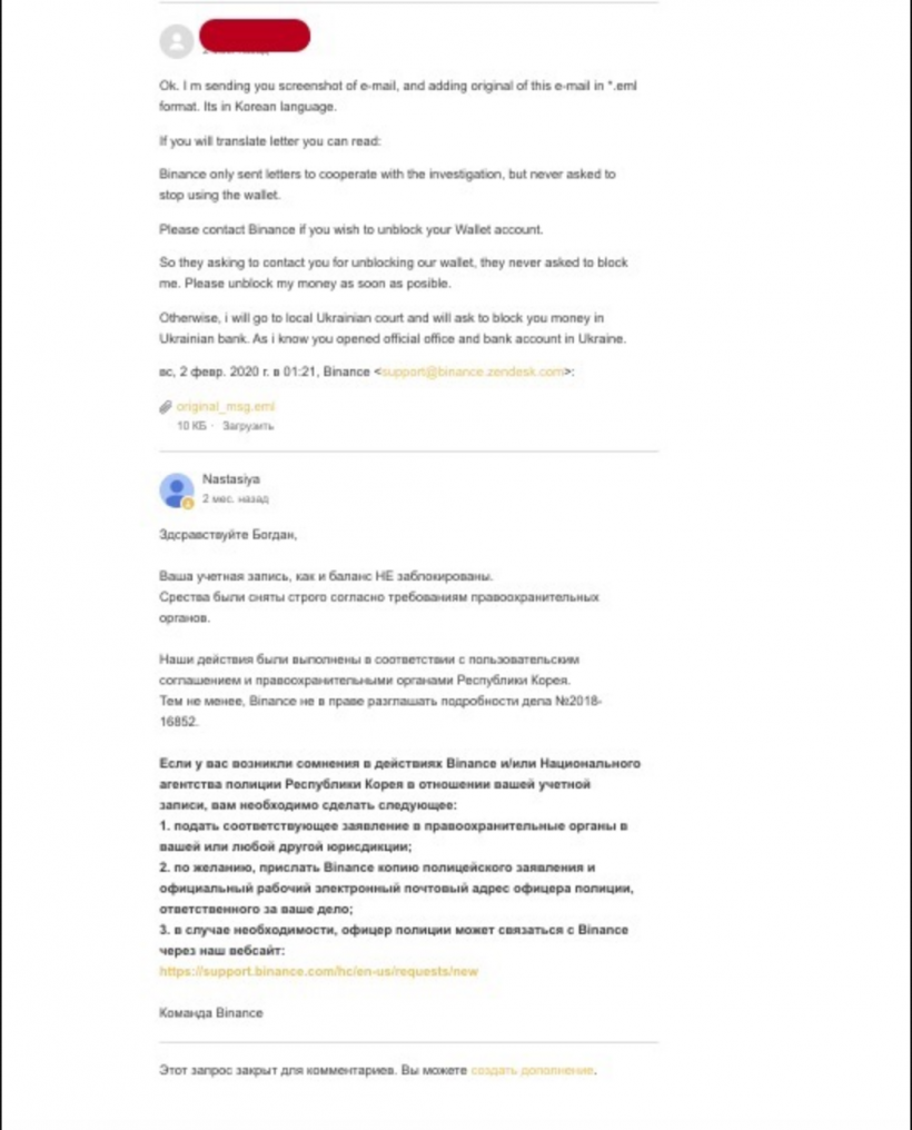 User's correspondence with Binance support