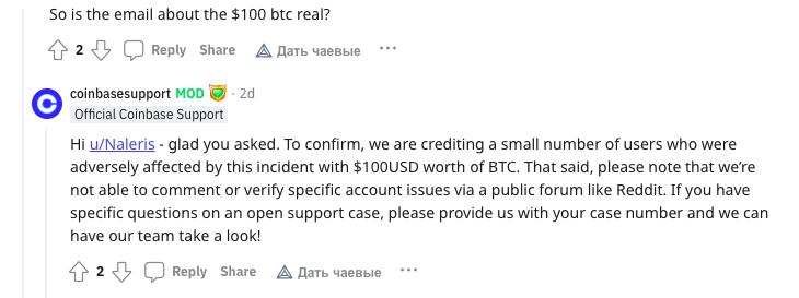 Coinbase ошибочно уведомила пользователей об изменении настроек 2FA