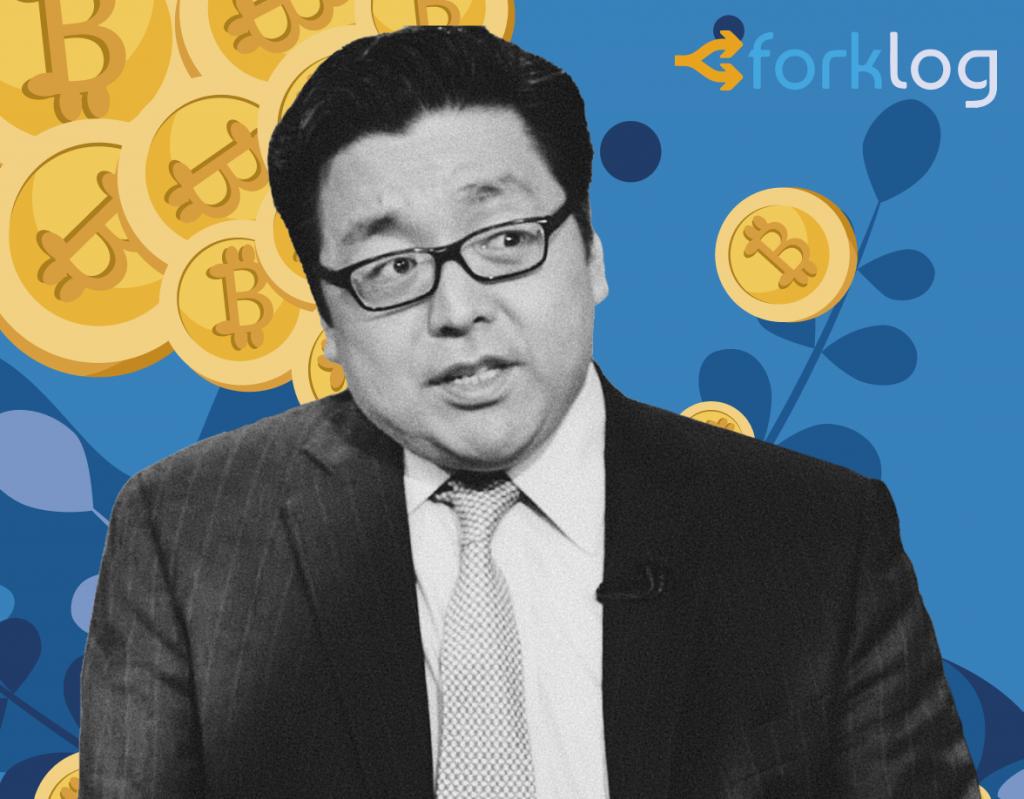Том Ли: запуск Bakkt повысит доверие институциональных инвесторов к криптовалютам