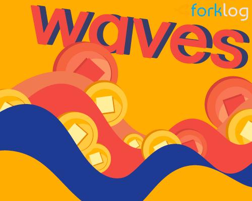 Waves DEX проводит международный конкурс трейдеров с призовым фондом более $30 тысяч
