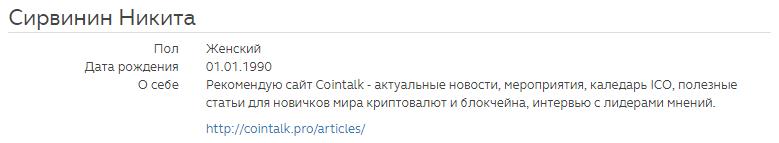 Пользователи сайта Минздрава России рекламируют криптовалюту