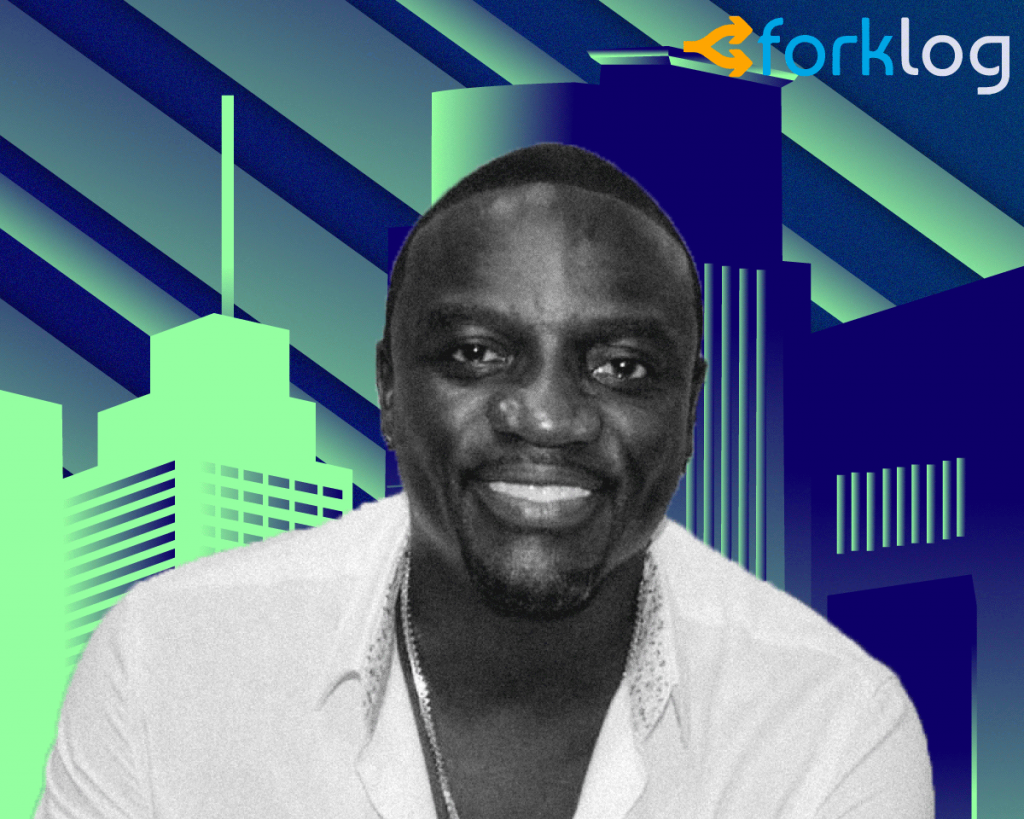 Рэпер Эйкон создаст «криптогород» в Африке. Сам город и его цифровую валюту назовут в честь Эйкона