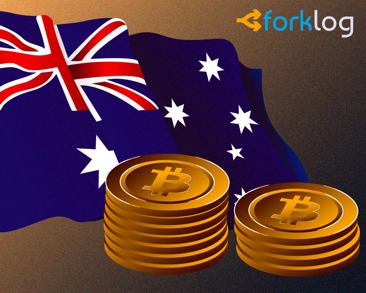 Биткоин-биржа Kraken откроет подразделение в Австралии