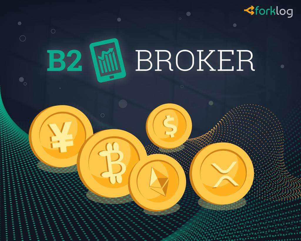 b2b 01 1 1024x819 - B2Broker начал предоставлять ликвидность на 100 криптовалютных CFD