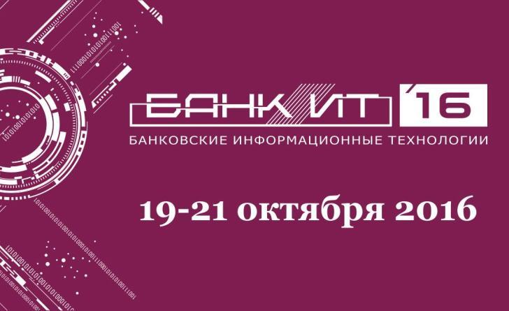 bankit2016-minsk