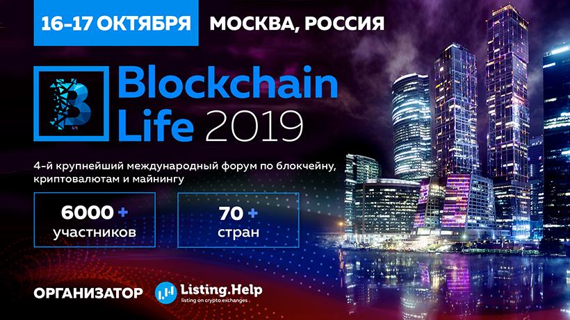 Топ-менеджер Huawei и создатели венесуэльской El Petro выступят на Blockchain Life в Москве
