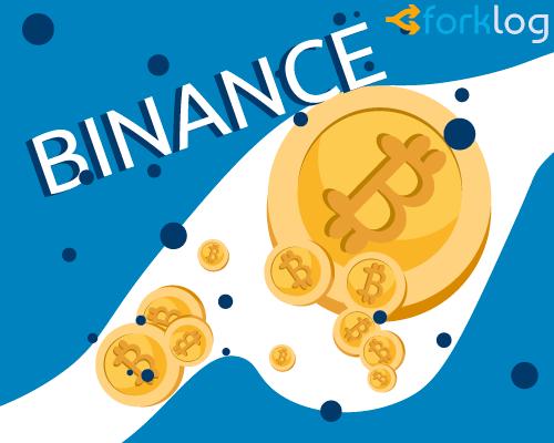 Binance показала интерфейс будущей децентрализованной биржи