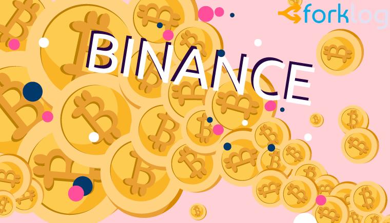 Binance запустила внебиржевую криптовалютную платформу