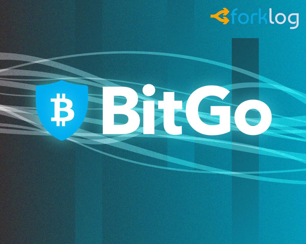 Кастодиальная фирма BitGo предложит дополнительную страховку к полису в $100 млн