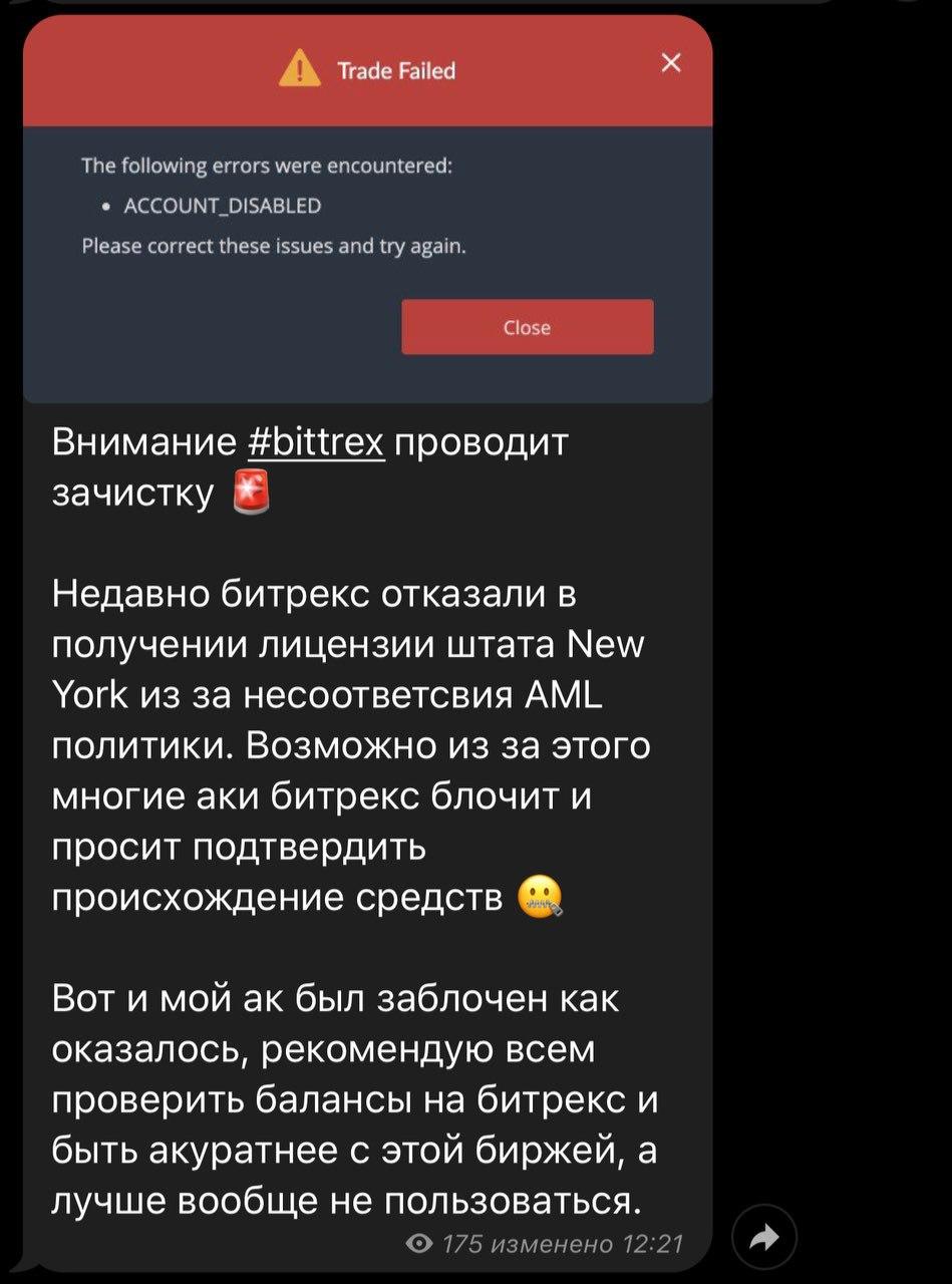 Пользователи Bittrex снова жалуются на блокировку верифицированных аккаунтов