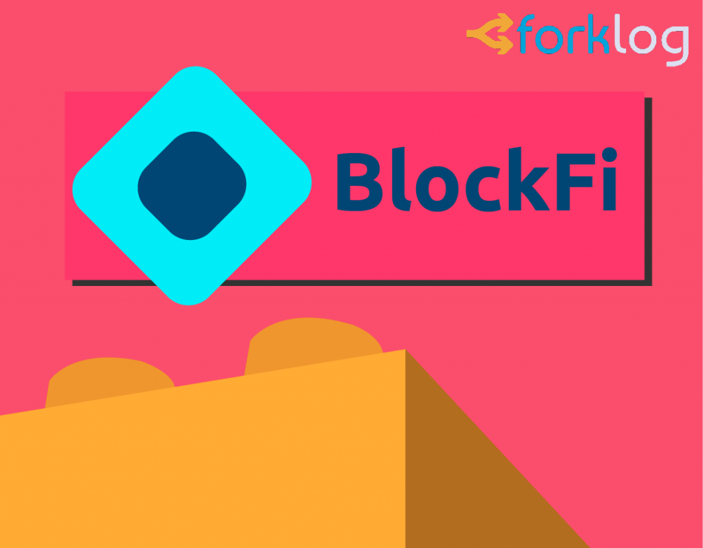 Лендинговая платформа BlockFi увеличит проценты по депозитам в биткоине и Ethereum