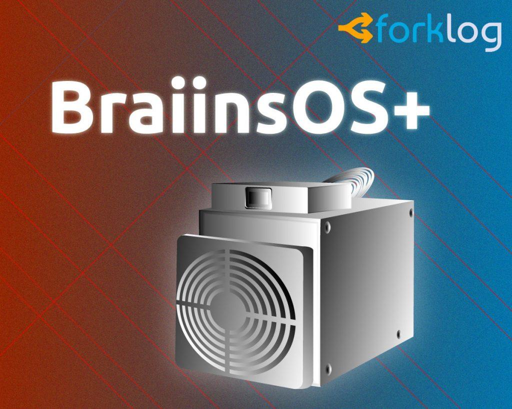 Slush Pool представил новую версию операционной системы Braiins OS