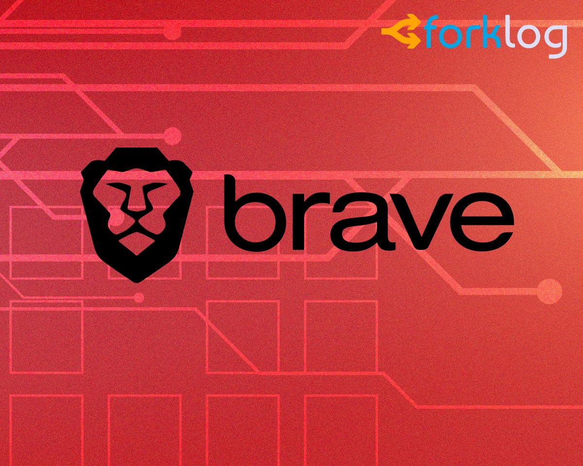 Браузер Brave оказался в центре скандала из-за встроенных реферальных ссылок