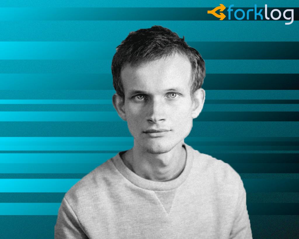 Виталик Бутерин рассказал, что ждет Ethereum через 10 лет