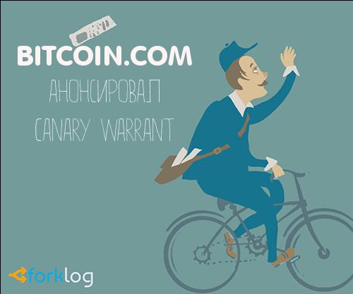 Bitcoin Com
