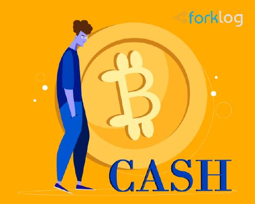 В сети Bitcoin Cash будет реализована поддержка подписей Шнорра