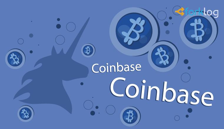 Coinbase подтвердила информацию о перемещении криптовалюты на $5 млрд