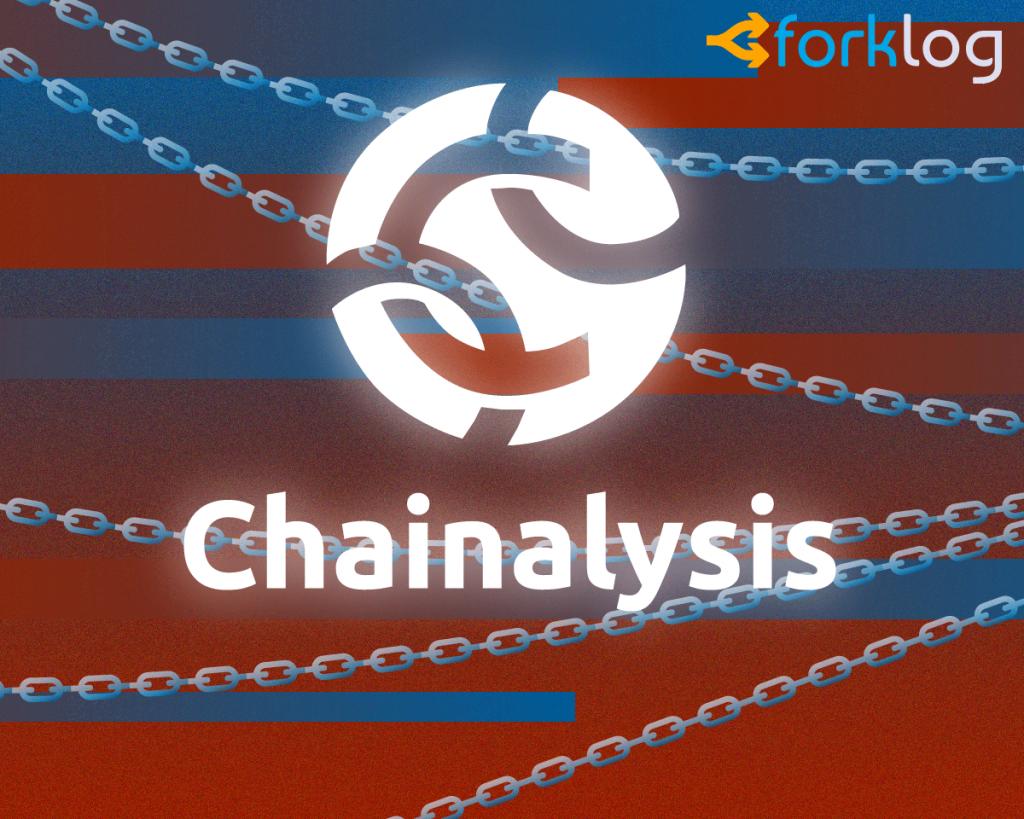 В Chainalysis назвали домыслом информацию о наличии у ИГИЛ биткоинов на $300 млн