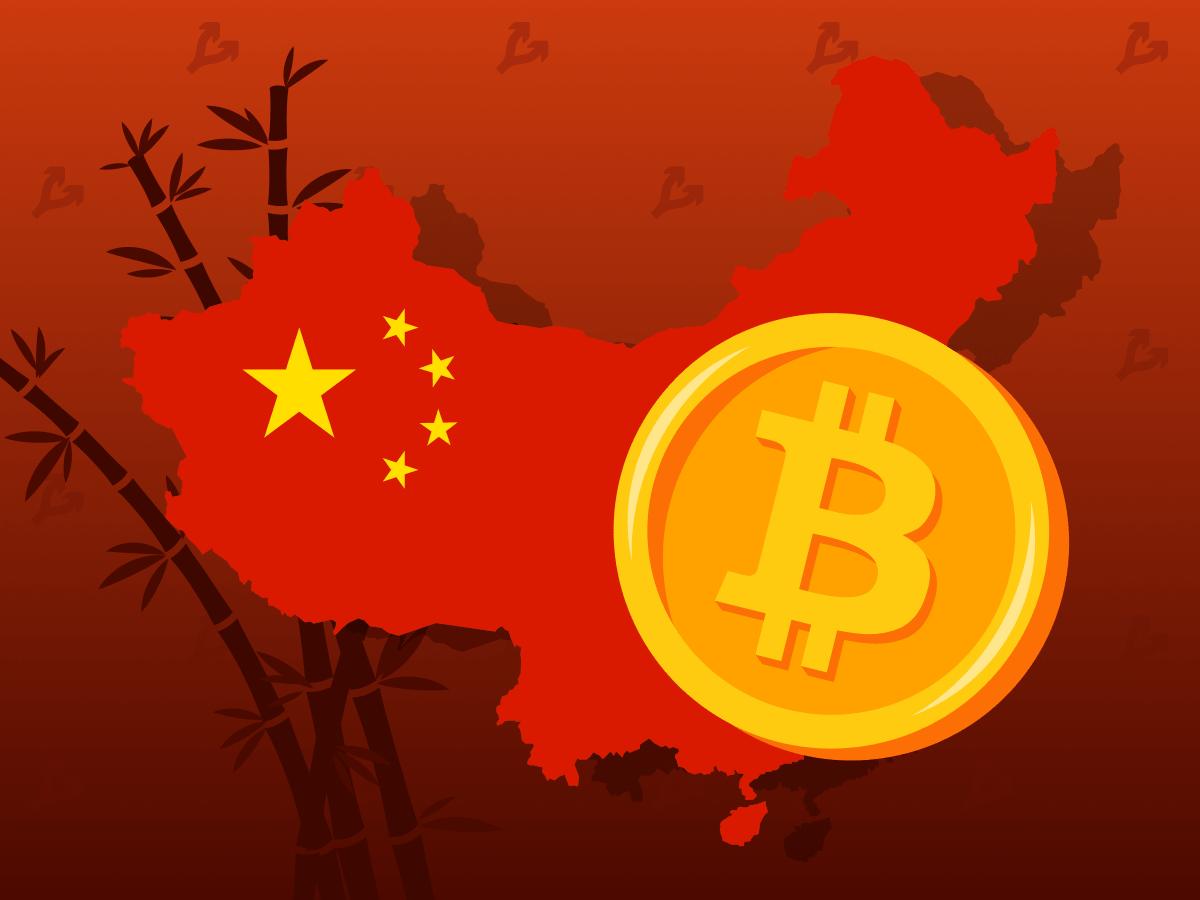 СМИ: один из крупнейших банков Китая запретил связанные с биткоином операции