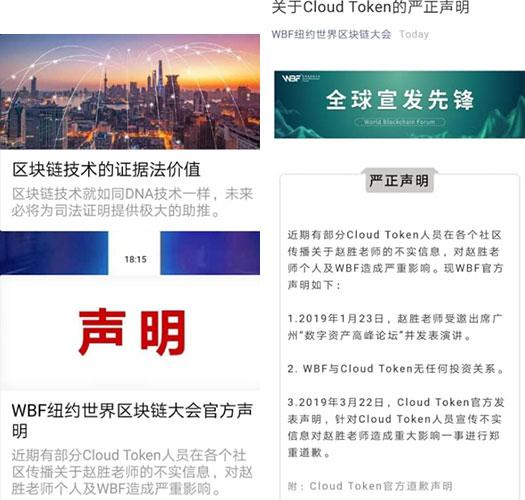 Screenshots of WBF communications pertaining to Cloud Token