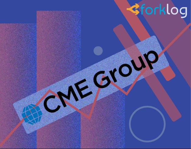 CME превзошла Bakkt по объему торгов опционами в первый же день