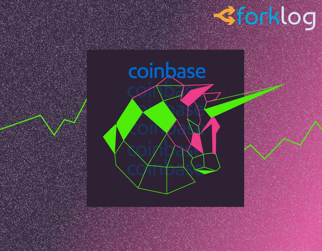 Coinbase представила технический стандарт для листинга криптовалют
