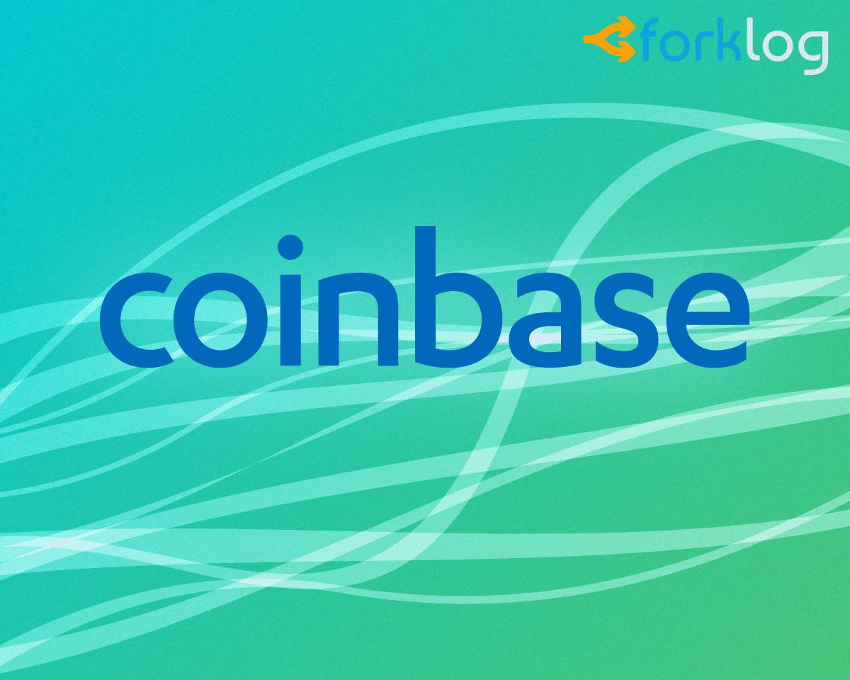 Пользователи Coinbase вывели с биржи рекордный объем биткоинов