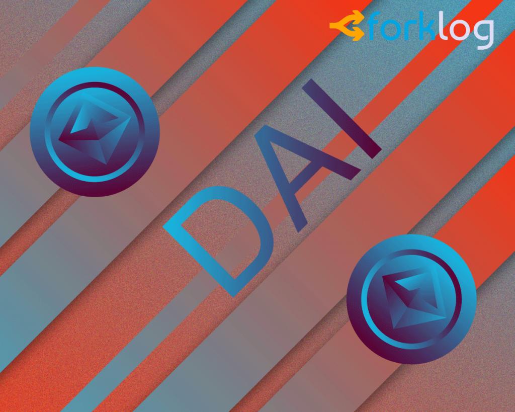 Coinbase интегрировала стейблкоин DAI в сервис коммерческих платежей Commerce