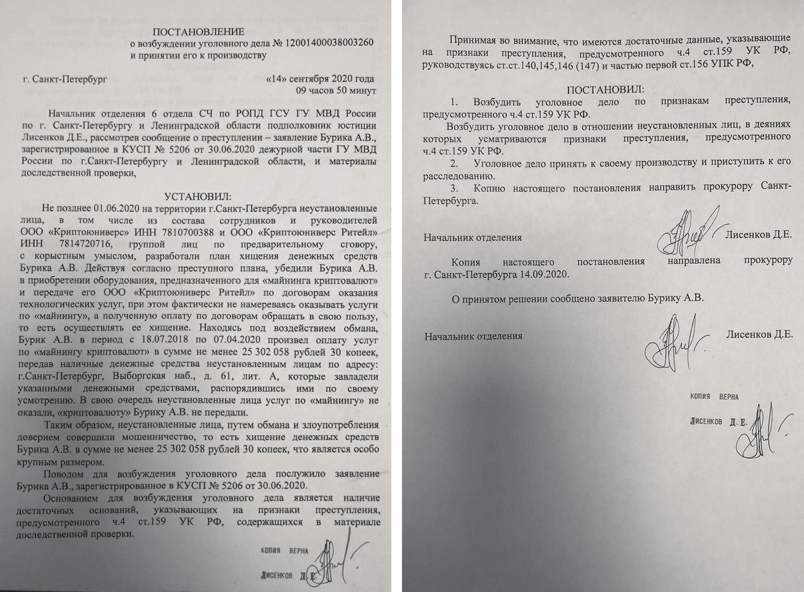 Полиция Санкт-Петербурга открыла уголовное дело в отношении компании CryptoUniverse