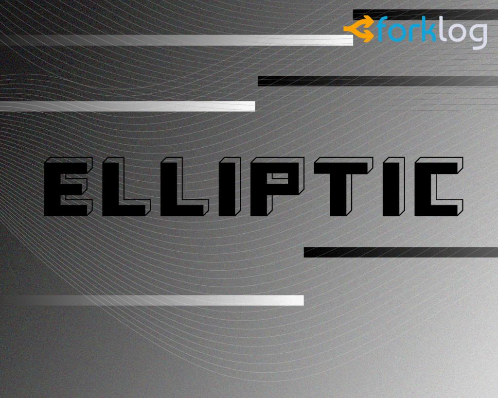 elliptic cover 1024x819 - Банк Wells Fargo инвестировал в сервис для анализа блокчейна Elliptic